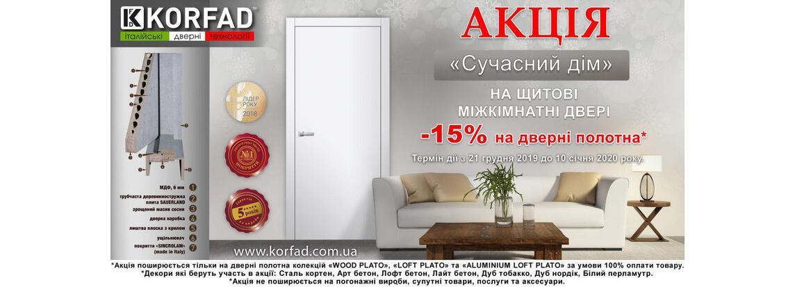 -15% на щитовые двери Корфад