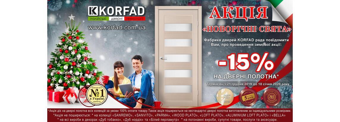 Скидка -15% на двери Корфад