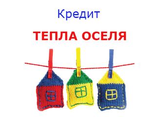 """УкрГазБанк начал прием документов по кредиту """"Тепла Оселя"""""""